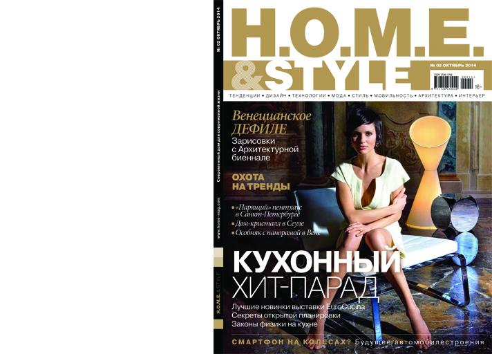 H.O.M.E & style